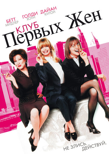 ���� ������ ��� (The First Wives Club)