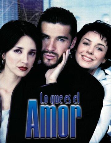 То, что является любовью (2001) полный фильм