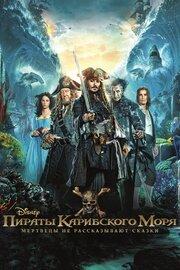 Смотреть Пираты Карибского моря: Мертвецы не рассказывают сказки (2017) в HD качестве 720p