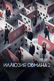 Смотреть Иллюзия обмана 2 (2016) в HD качестве 720p