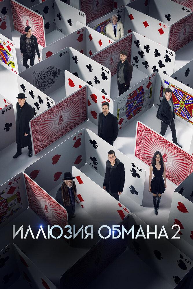 Ілюзія обману 2 (2016) УКРАЇНСЬКОЮ