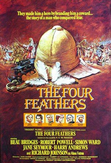 Четыре пера (1978)