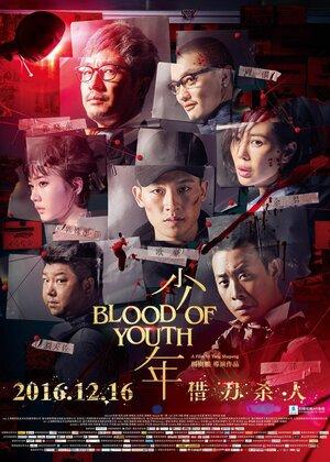 Кровь юности  (2016)
