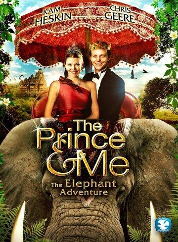 Принц и я4 (видео)