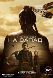 На Запад (2005)