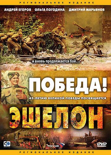 Эшелон (сериал, 1 сезон)  (2005) — отзывы и рейтинг фильма