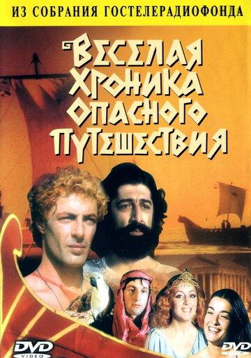 Веселая хроника опасного путешествия (ТВ)