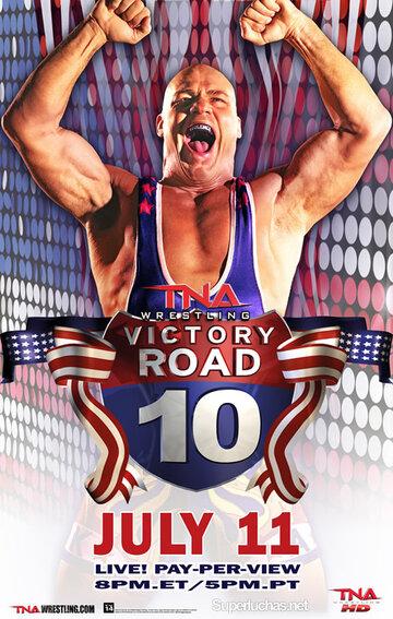Дорога к победе (Victory Road)