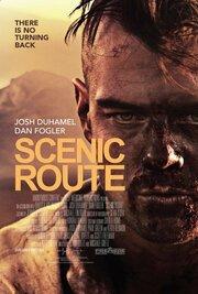 Смотреть Живописный маршрут (2013) в HD качестве 720p