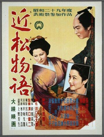 Повесть Тикамацу (1954)