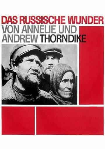 Русское чудо 1 (1963)