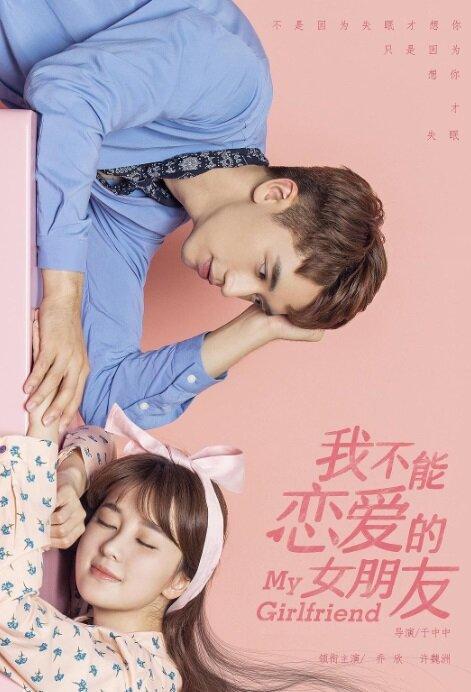 1321878 - Моя девушка, которая не может влюбиться ✦ 2019 ✦ Китай