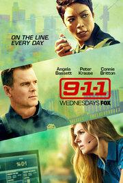 Смотреть онлайн 911 служба спасения