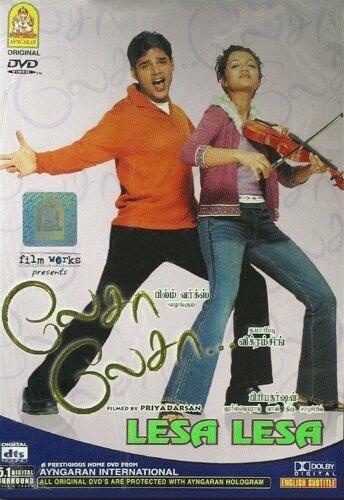 Очень легко (2003)