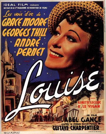 Луиза (1939)