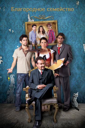Мы – дворяне (2013) смотреть онлайн HD720p в хорошем качестве бесплатно