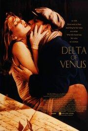Дельта Венеры (1995)