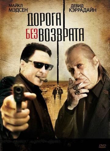 Фильм Дорога без возврата