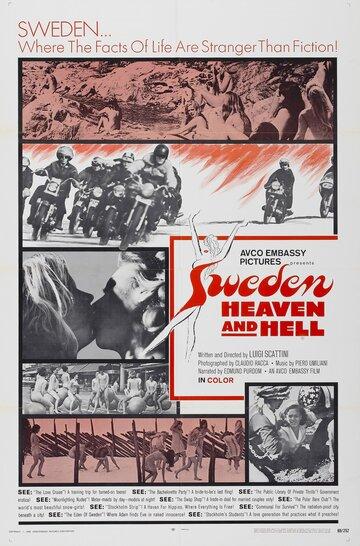 Швеция: Рай и ад (1968)