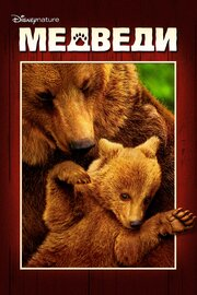 Смотреть онлайн Медведи
