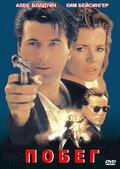 Побег (1994)