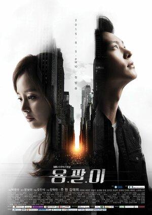300x450 - Актеры дорамы: Ён-пхаль: Подпольный доктор / 2015 / Корея Южная