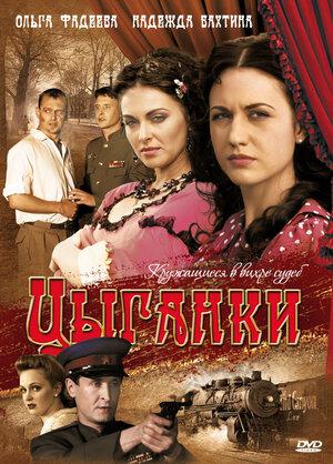 Цыганки (2008)