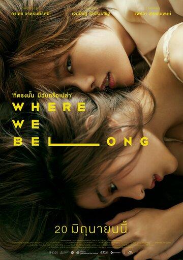 Там, где мы должны быть (2019)