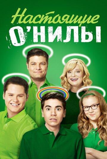 Настоящие О'Нилы (2 сезон) - смотреть онлайн