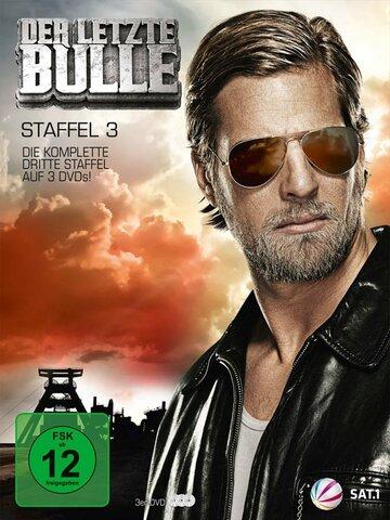 Последний бык / Der letzte Bulle. 2010г.