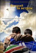 Бегущий за ветром (2007)