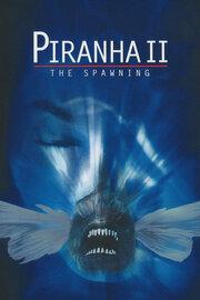 Пираньи 2: Нерест (1981)
