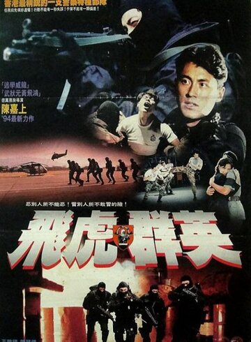Последний вариант (1994)