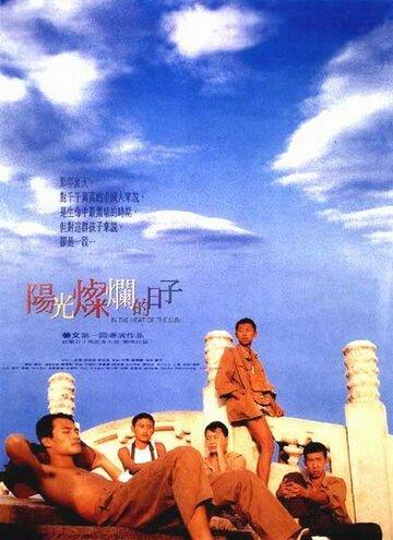 Под жарким солнцем (1994)
