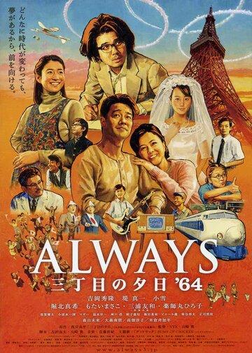 Всегда: Закат на Третьей Авеню 3 (Always san chôme no yûhi '64)