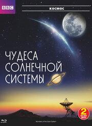 Смотреть онлайн BBC: Чудеса Солнечной системы