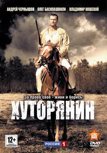 Хуторянин (Khutoryanin)
