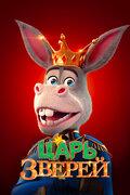Царь зверей (The Donkey King)