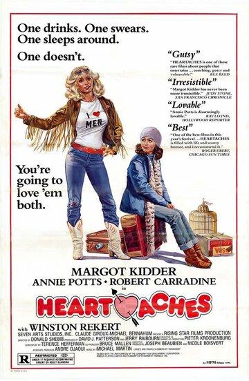 Сердечные страдания (1981)
