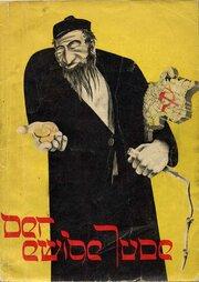 Вечный жид (1940)
