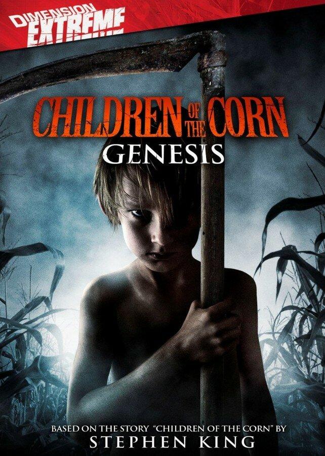 Дети кукурузы: Генезис  (2011)
