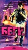 Беги (1991)