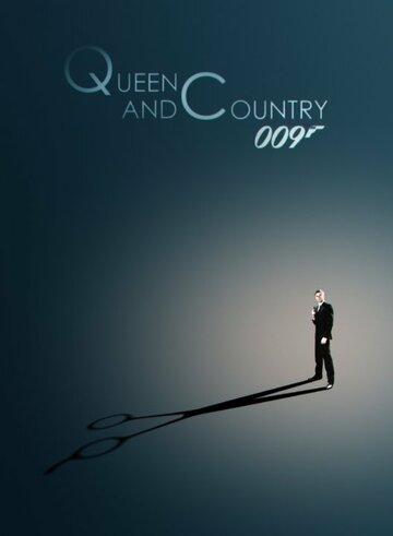 Джейсон Бенд: Королева и страна (Jayson Bend: Queen and Country)