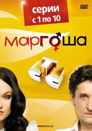 Маргоша (2009)