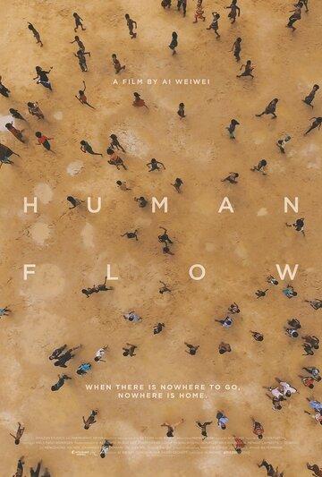 Человеческий поток (2017)
