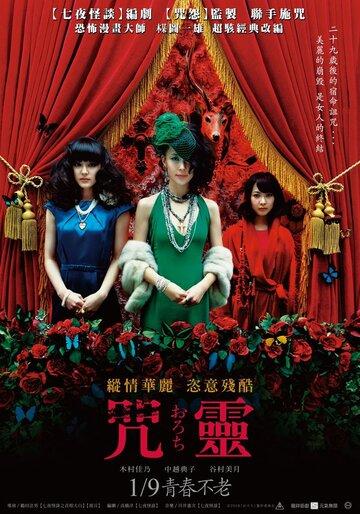 Орочи (2008)