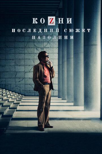 Фильм Козни