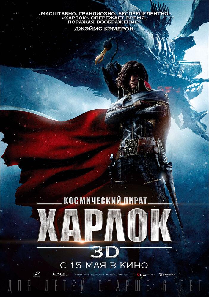 Космический пират Харлок / Space Pirate Captain Harlock (2013)
