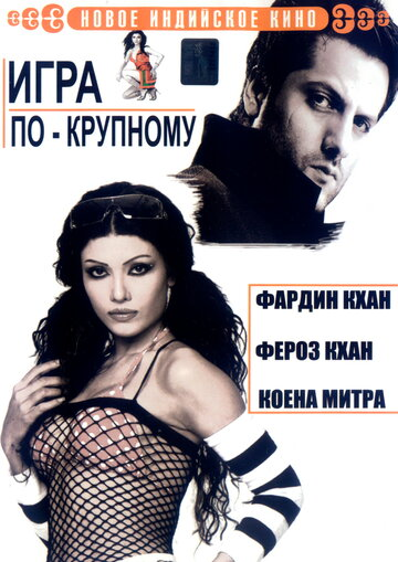Игра по-крупному (2005)