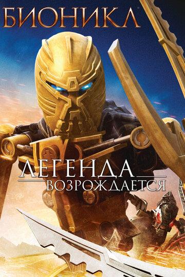 Фильм Бионикл: Легенда возрождается (видео)